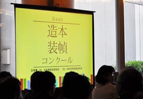 『ジョン・ケージ 混沌ではなくアナーキー』が第44回造本装幀コンクール 審査委員奨励賞受賞