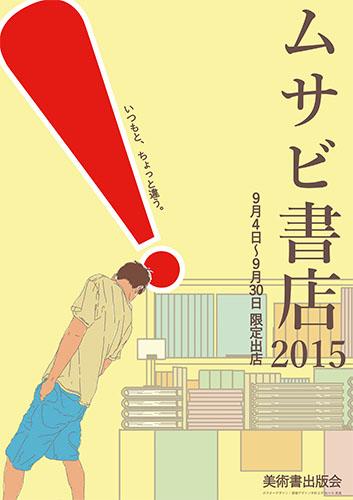 ムサビ書店2015