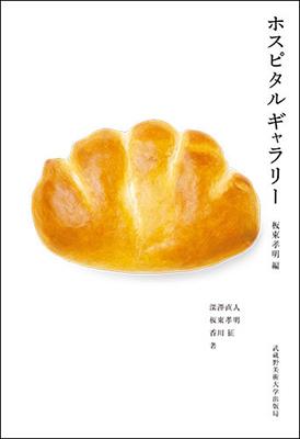 『ホスピタルギャラリー』刊行記念