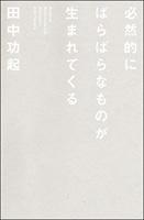 田中功起×清水知子(ジュンク堂池袋本店)