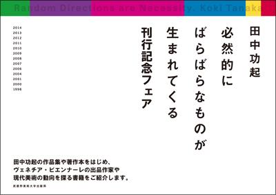 田中功起新刊刊行記念フェア