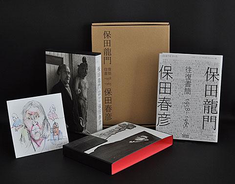 『保田龍門・保田春彦 往復書簡1958-1965』【特装本】限定販売