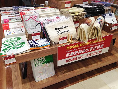 MUSABI GOODS FAIR & 美術書出版会