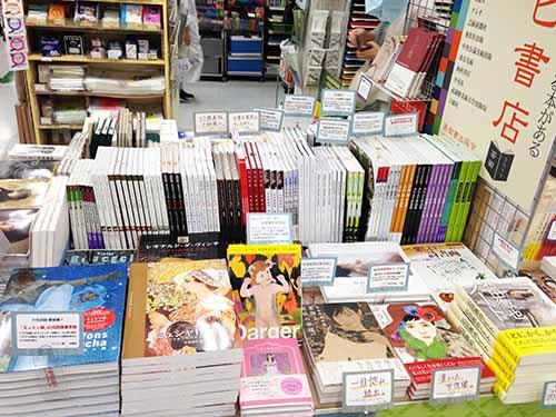 ムサビ書店