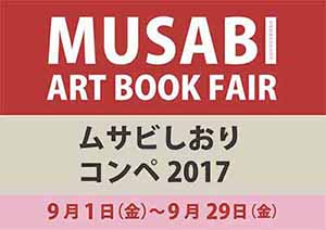 MUSABI ART BOOK FAIR 2017