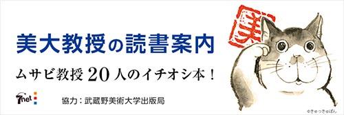 美大教授の読書案内〜ムサビ教授20人のイチオシ本!