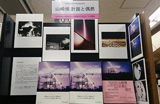 『山崎博 計画と偶然』刊行記念パネル展開催