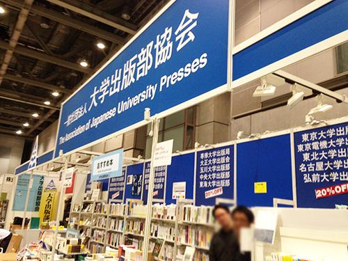 第23回東京国際ブックフェア