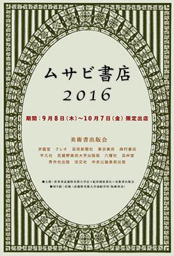ムサビ書店2016